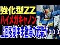 【ガンダムZZ】強化型ΖΖガンダム ハマーンのキュベレイと最終決戦を演じたジュドー搭…