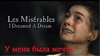 I Dreamed A Dream (Les Misérables) - У меня была мечта [русский перевод]