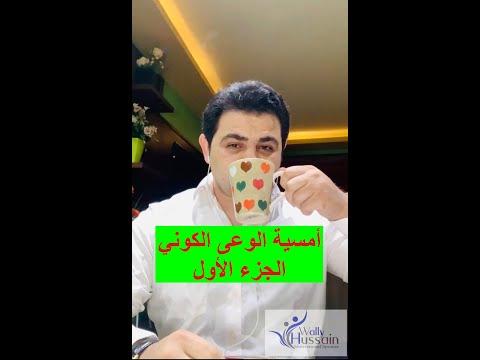 أمسية الوعي الكوني الجزء الأول  للدكتور حسين والي