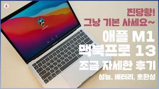 찐당황~ 애플 M1 맥북프로 13인치  조금 자세한 후…