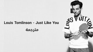 Louis Tomlinson - Just Like You مترجمة