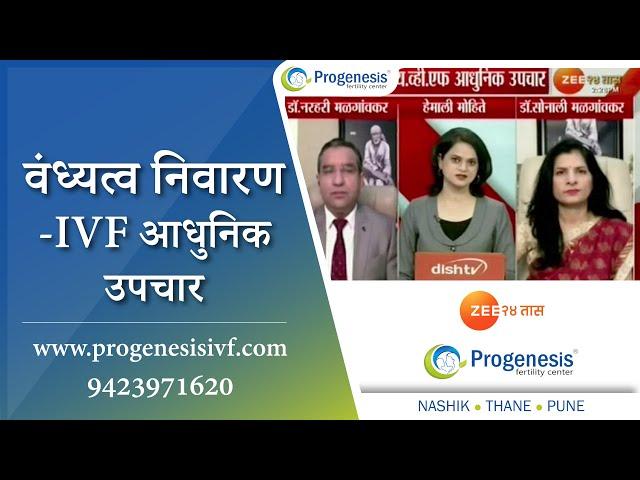 वंध्यत्व निवारण -  IVF आधुनिक उपचार
