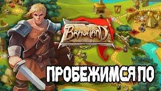 Прохождение Braveland - #1 Пробежимся по Braveland !