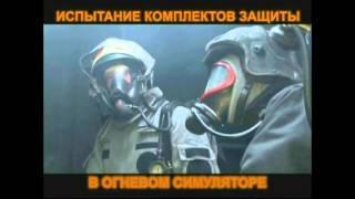 МЧС. Испытание спецодежды.(Пожарные в огневом симуляторе испытывают свои защитные костюмы. ЖЕСТЬ!!!, 2012-12-20T07:07:08.000Z)
