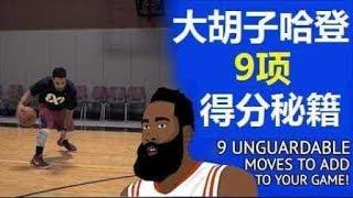 【籃球教學】超長詳解大鬍子哈登的九項絕技不只是歐洲步!