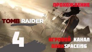 """Tomb Raider(2013) Прохождение на """"Высокая"""" 100% серия 4"""