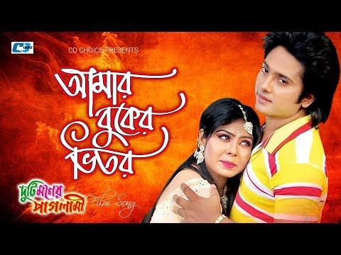 Amar Buker Vitor | Andrew Kishore | Kanak Chapa | Bangla Movie Song | FULL HD