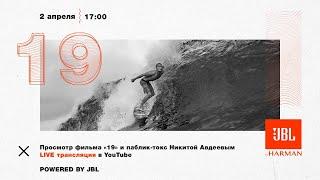 Фильм Никиты Авдеева «19», прямая трансляция