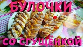 Вкусные булочки со сгущенкой / Простой рецепт заварного теста