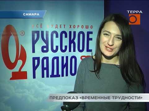 Новости Самары. Предпоказ «Временные трудности»