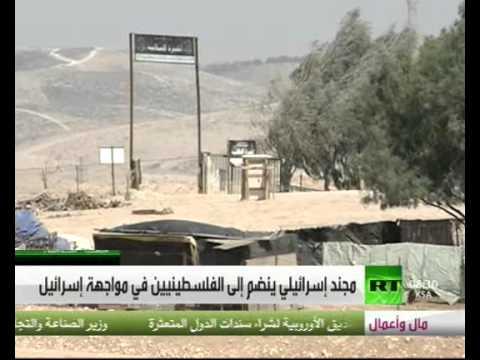 مجند اسرائيلي ينضم إلى الفلسطينيين في مواجهة اسرائيل.