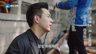 《亲爱的热爱的》第28-29集预告:现男友吉他弹唱!童颜夫妇甜腻名场面又双叒来了【中国蓝剧场】【浙江卫视官方HD】