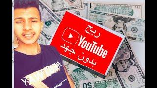 الربح من اليوتيوب بدون عمل فديوهات وبطريقه جديده تصل ربح الي 750$ شهريا