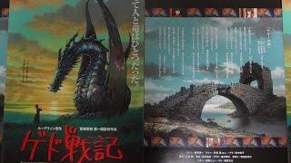 ゲド戦記 A 2006 映画チラシ 2006年7月29日公開 【映画鑑賞&グッズ探求...