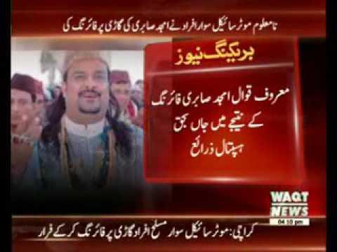 Amjad Sabri killed in karachi