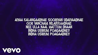 Kizhaku Sivakayile (Lyric Video (With Subtitles))