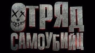 Отряд Самоубийц 2016 - Русский HD Трейлер