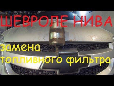 Как заменить топливный фильтр на ниве шевроле