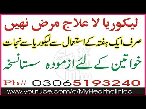 Herbal Medicine for woman Problems | likoria ka dasi ilaaj | By Hakeem Noor