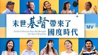 英文詩歌MV《末世基督帶來了國度時代》【中英歌詞】
