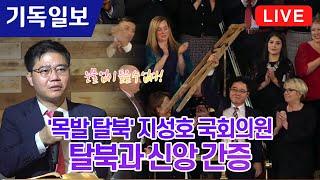 [눈물 없이 들을 수 없다!] '목발 탈북' 지성호 국회의원의 탈북 이야기와 신앙 간증