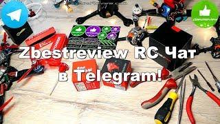 Zbestreview - RC Чат в Telegram! Вопросы, советы и Решение проблем! Вступайте