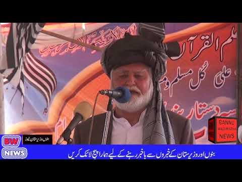 Akram Khan Durrani, The Provincial Opposition Leader Khyber Paskhtunkhwa Bannu Speech