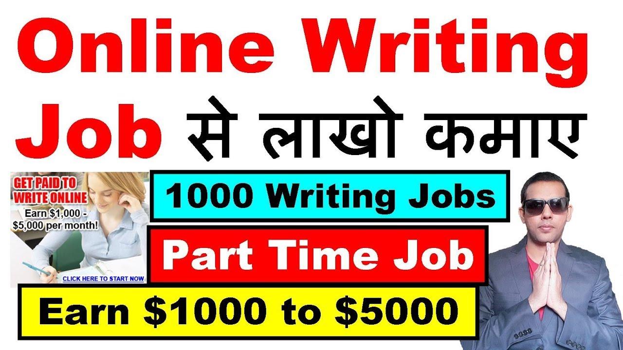 Writing Job From Home   Writing Jobs   Writing Job India   Online Writing  Job   Online Writing Jobs
