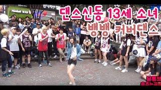 춤추는곰돌【전라도에서 온 13살 댄스신동!! 뱅뱅 커버댄스!!】