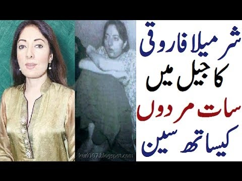 Sharmila Farooqi Ka Jail Me 5 Mardoo Ke Sathe Chakar