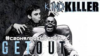 """KinoKiller [#сгонялпосмотрел] - Мнение о фильме """"Прочь"""""""