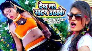 #आर्केस्ट्रा स्पेशल VIDEO SONG (देखS सटर उठाके) Antra Singh Priyanka - Dekh La Satar - Bhojpuri Song