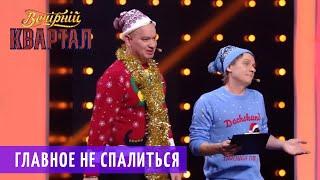 Мужик после новогоднего корпоратива   Новогодний Вечерний Квартал 2019