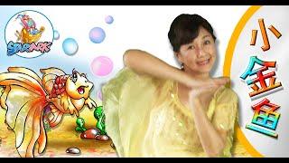星童谣 动物主题 【小金鱼】 StarArk Animal Theme 【Small Goldfish】