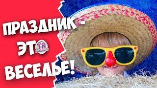 12 ВАЖНЫХ МОМЕНТОВ В ОРГАНИЗАЦИИ ДЕТСКОГО ПРАЗДНИКА Сценарий на детский праздник