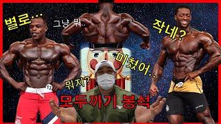 올림피아 탑10 피지크 솔직 소감(feat 모두까기 인…