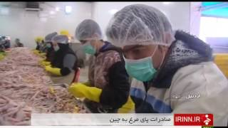 Iran exports Chicken feet to China, Ardabil province صادرات پاي مرغ به چين استان اردبيل ايران