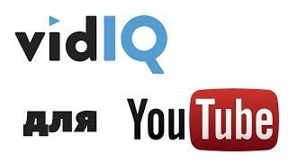 Как анализировать видео, плагин для YouTube