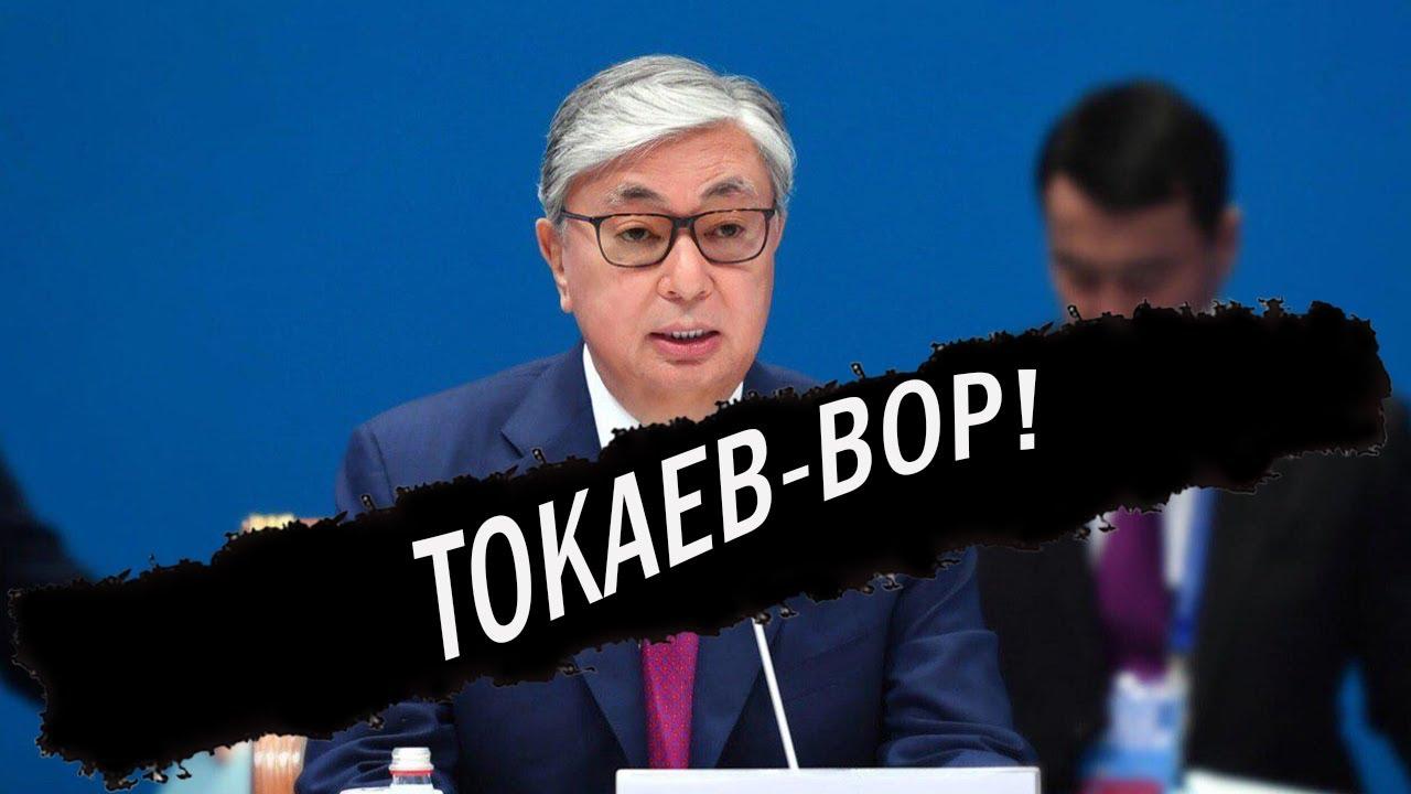 Елбасы в ярости! Токаев украл 14 млрд тенге!