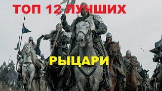 ТОП 12 ЛУЧШИХ ФИЛЬМОВ ПРО РЫЦАРЕЙ
