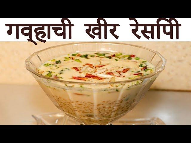 ??????? ??? Ghavachi Daliya Kheer Recipe In Marathi By Manisha Bharani