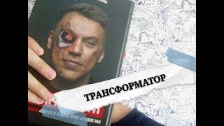 История Одной книги. Трансформатор. Дмитрий Портнягин. Книжный обзор книги.