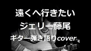 遠くへ行きたい ジェリー藤尾 ギター弾き語り ジェリー藤尾 検索動画 23