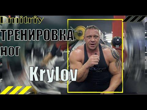 Бодибилдинг от ПРОФИ! Тренировка ног с акцентом на заднюю поверхность бедра.  (Дмитрий Крылов 2020)