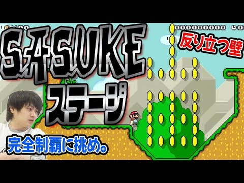 【マリオメーカー2】SASUKEコース完成!挑戦は1年に1回のみ。完全制覇への挑戦者求む!