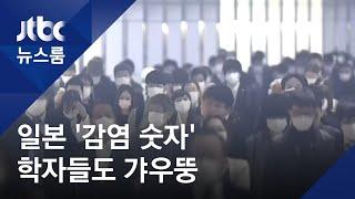 이상한데?…일본 코로나19 '감염 숫자' 학자들도 갸우뚱 / JTBC 뉴스룸