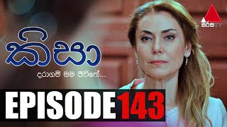 Kisa (කිසා) | Episode 143 | 10th March 2021 | Sirasa TV Thumbnail