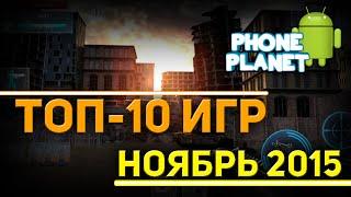 ТОП-10 Лучших и интересных игр на ANDROID 2015 Ноябрь PHONE PLANET