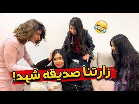 ميمي ومنى ونور بهدلوا صديقة شهد Youtube