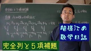 ホモロジー代数:完全列と5項補題